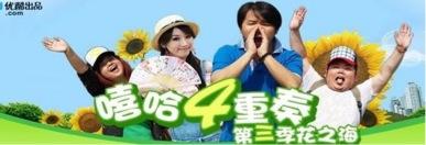 """Youku-Serie """"Hip Hop Four Quartets"""""""